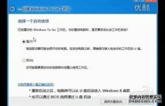把Windows 8装进U盘 Windows to Go教程