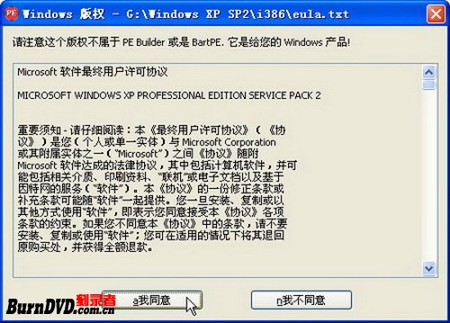 使用Barts PE Builder制作Windows PE系统光盘[转] - zhaoyu-ri - Perfect Life